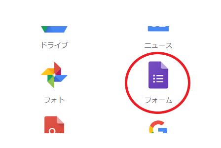 Google「フォーム」を始める(2)