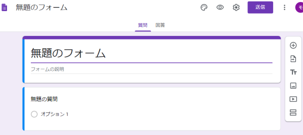 Googleフォームで問い合わせフォームを作る_初期画面