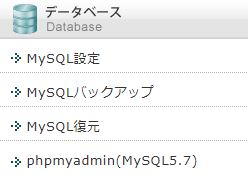 MySQLの設定(任意)1