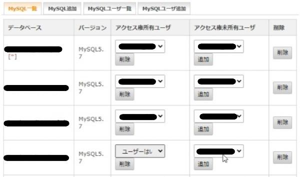 MySQLの設定(任意)6