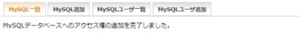 MySQLの設定(任意)7