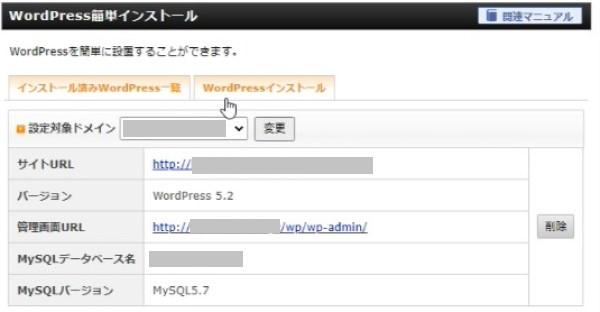 WordPressのインストール2