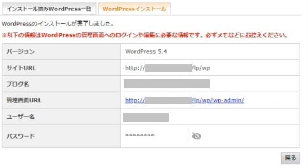 WordPressのインストール7