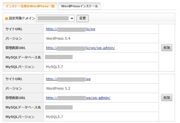 WordPressのインストール8